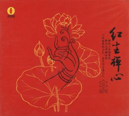 Guanyin In Heart
