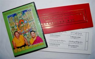 Green Tara Puja CD & Sutra